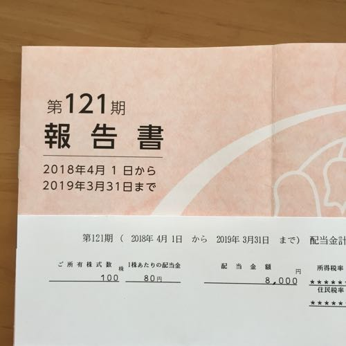 日本甜菜製の配当金お知らせ